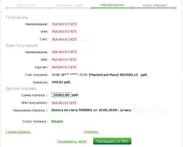 Инструкция по оплате через Сбербанк Онлайн
